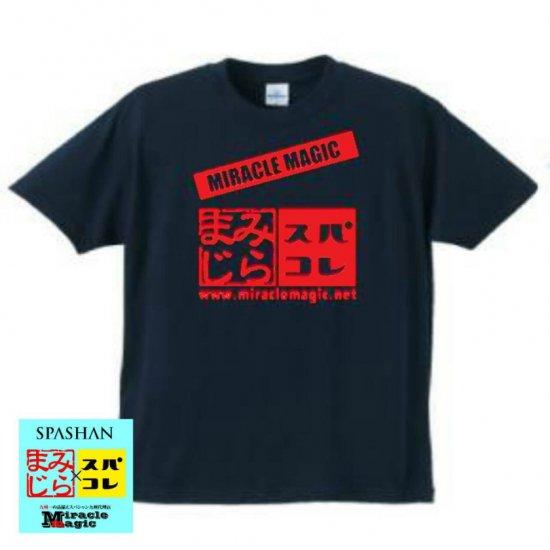 SPASHAN スパコレ×ミラマジ 限定 Tシャツ