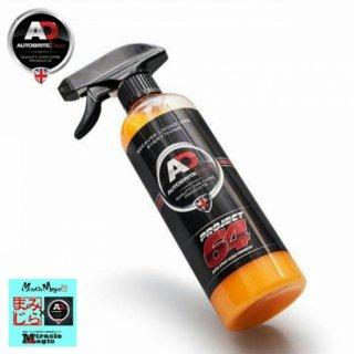 プロジェクト64 Autobrite Direct 艶出し 光沢 撥水 防汚 コーティング 洗車 メンテナンス 英国製