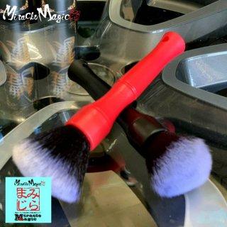 ミラマジ ケミカルブラシ 2個セット 合成毛 やわらかい 洗車 メンテナンス