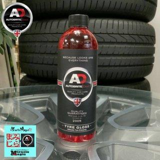 タイヤグロス Autobrite Direct 光沢 耐久 耐水 タイヤドレッシング剤 メンテナンス 英国製