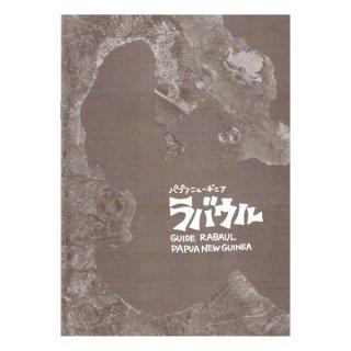 慰霊巡拝向けガイドブック「ラバウル」板倉昌之著