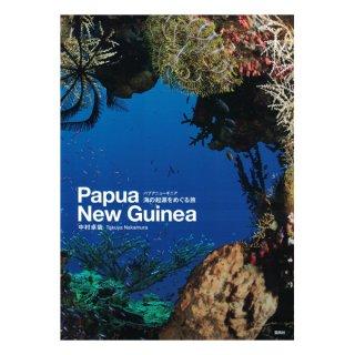 中村卓哉写真集「パプアニューギニア 海の起源をめぐる旅」 サイン入り