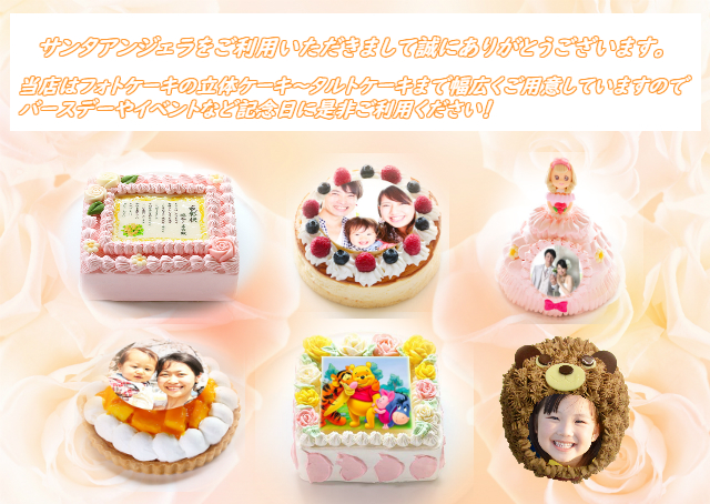 キャラクター写真イラストケーキ・バースデーケーキ・即日発送誕生日ケーキのサンタアンジェラ