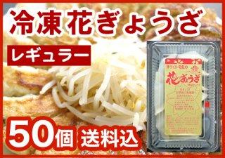 花ぎょうざ(レギュラー) 50個 クール便送料込 冷凍餃子