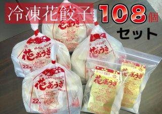 花ぎょうざ(レギュラー) 108個 クール便送料込 冷凍花餃子