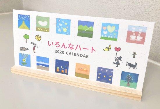 いろんなハートカレンダー