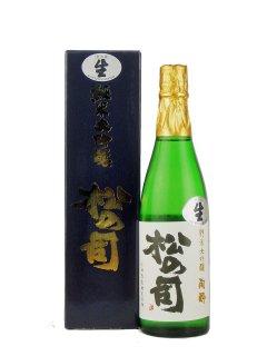 松の司<br>陶酔 生酒<br>純米大吟醸 箱入り<br>容量:720ml