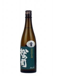 松の司<br>特別純米酒<br>生酒<br>〔容量〕720ml