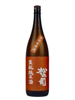 松の司<br>生もと純米酒<br>限定生原酒<br>〔容量〕1800ml
