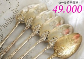 仏アンティーク銀器【純銀】美彫 ヴェルメイユ ティースプーン