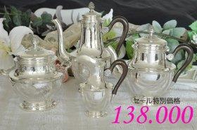 フレンチアンティークシルバー【純銀950】小さめサイズのティーセット4点 <MD有>