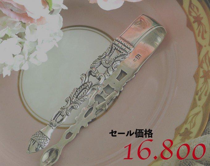 英国アンティーク銀器【純銀】1860年 シュガートング