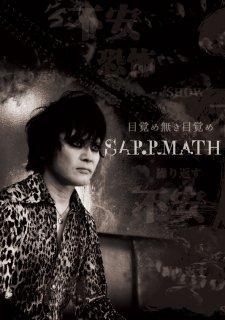 SARRMATH [目覚め無き目覚め] ダウンロード版