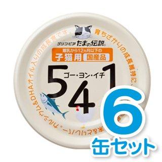 541(ゴー・ヨン・イチ) 子猫用 6缶セット