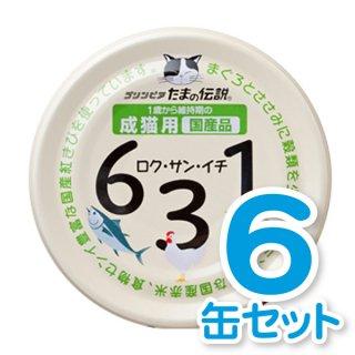 631(ロク・サン・イチ) 成猫用 6缶セット