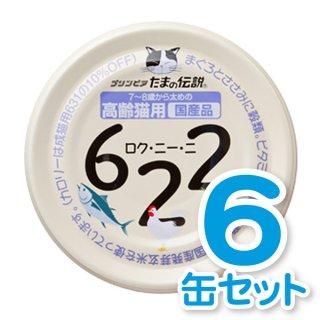 622(ロク・ニー・ニ) 高齢猫用 6缶セット