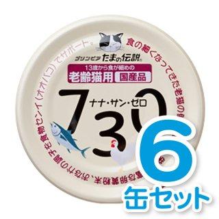 730(ナナ・サン・ゼロ) 老齢猫用 6缶セット
