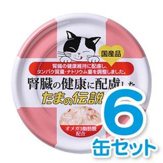 腎臓の健康に配慮した「たまの伝説」 6缶セット