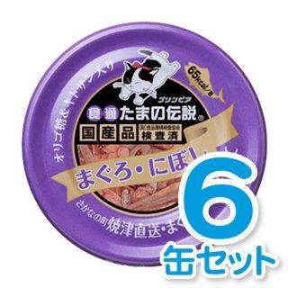 まぐろ・にぼし 6缶セット
