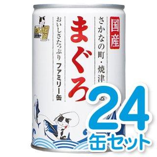 まぐろ ファミリー缶 24缶セット