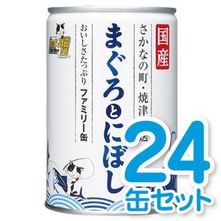 まぐろとにぼし ファミリー缶 24缶セット