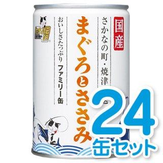 まぐろとささみ ファミリー缶 24缶セット