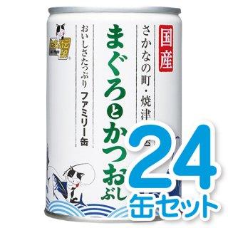 まぐろとかつおぶし ファミリー缶 24缶セット