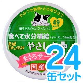 やさしさプラス まぐろサーモン 24缶セット