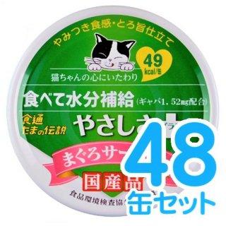 やさしさプラス まぐろサーモン 48缶セット