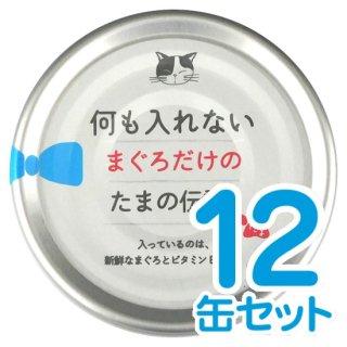 何も入れないまぐろだけの「たまの伝説」 12缶セット