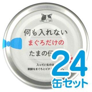 何も入れないまぐろだけの「たまの伝説」 24缶セット
