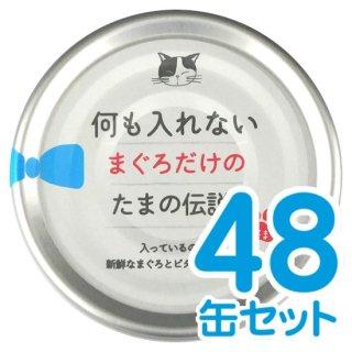 何も入れないまぐろだけの「たまの伝説」 48缶セット