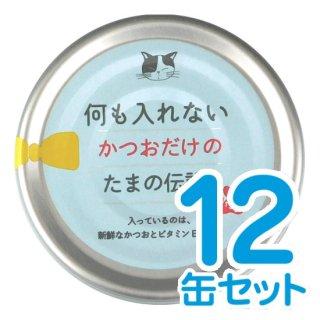 何も入れないかつおだけの「たまの伝説」 12缶セット