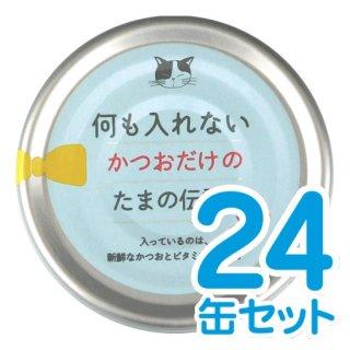 何も入れないかつおだけの「たまの伝説」 24缶セット