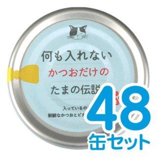 何も入れないかつおだけの「たまの伝説」 48缶セット