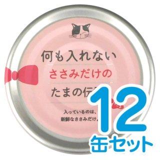何も入れないささみだけの「たまの伝説」 12缶セット