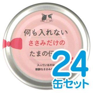 何も入れないささみだけの「たまの伝説」 24缶セット