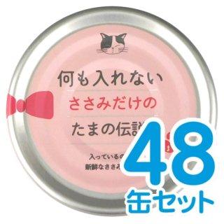 何も入れないささみだけの「たまの伝説」 48缶セット