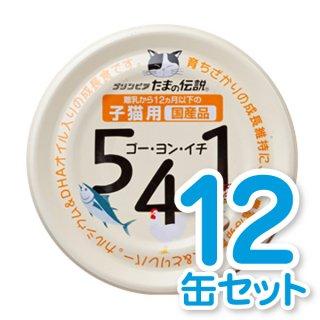 541(ゴー・ヨン・イチ) 子猫用 12缶セット