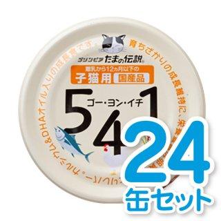 541(ゴー・ヨン・イチ) 子猫用 24缶セット