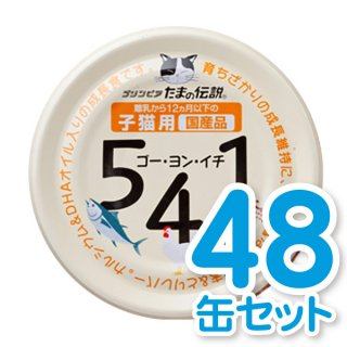 541(ゴー・ヨン・イチ) 子猫用 48缶セット