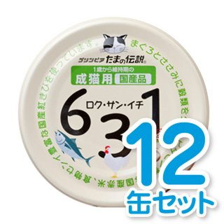 631(ロク・サン・イチ) 成猫用 12缶セット