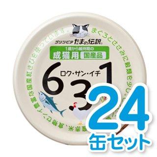 631(ロク・サン・イチ) 成猫用 24缶セット