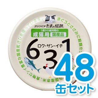 631(ロク・サン・イチ) 成猫用 48缶セット