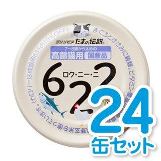 622(ロク・ニー・ニ) 高齢猫用 24缶セット