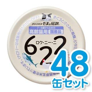 622(ロク・ニー・ニ) 高齢猫用 48缶セット