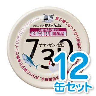 730(ナナ・サン・ゼロ) 老齢猫用 12缶セット
