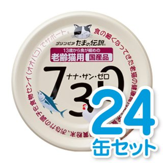 730(ナナ・サン・ゼロ) 老齢猫用 24缶セット