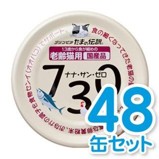 730(ナナ・サン・ゼロ) 老齢猫用 48缶セット