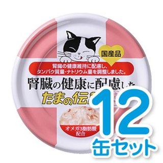 腎臓の健康に配慮した「たまの伝説」 12缶セット